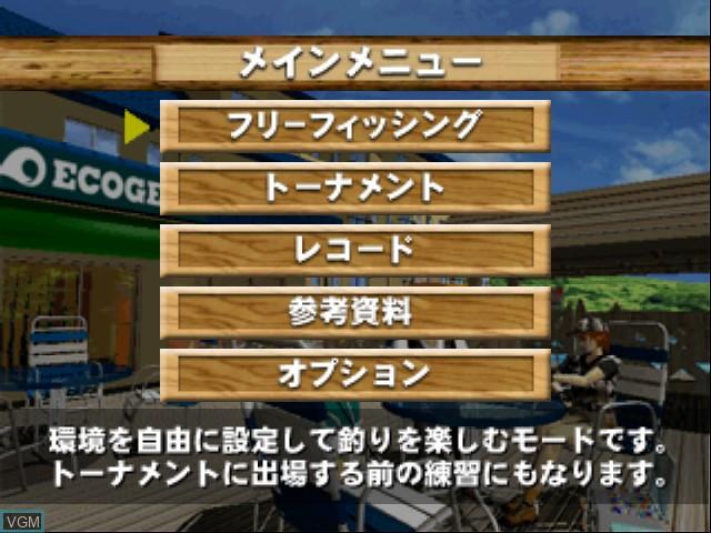 Image du menu du jeu Bass Rush - ECOGEAR PowerWorm Championship sur Nintendo 64
