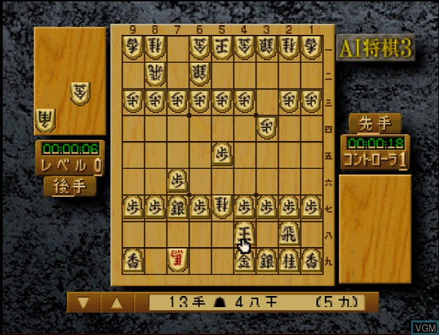 Image in-game du jeu AI Shougi 3 sur Nintendo 64