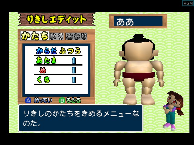 Image in-game du jeu 64 Oozumou 2 sur Nintendo 64