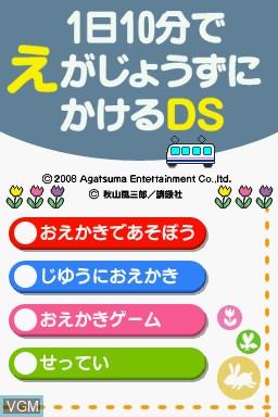 Image de l'ecran titre du jeu 1-nichi 10-pun de E ga Jouzu ni Kakeru DS sur Nintendo DS