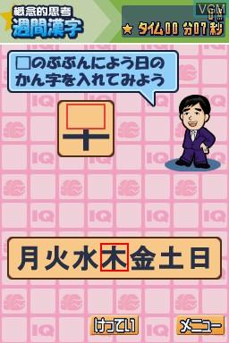 Kageyama Hideo no IQ Teacher DS - Kangaeru Chikara to Oboeru Chikara