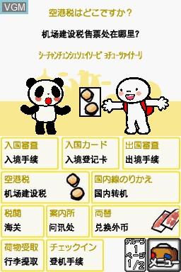 Tabi no Yubisashi Kaiwachou DS - DS Series 2 - Chuugoku