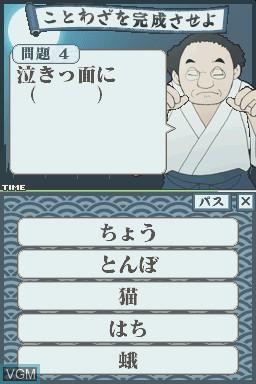 Gakken DS - Otona no Gakushuu - Kindaichi Sensei no Nihongo Lesson