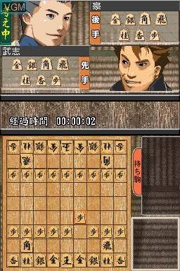 1500 DS Spirits Vol. 2 - Shougi