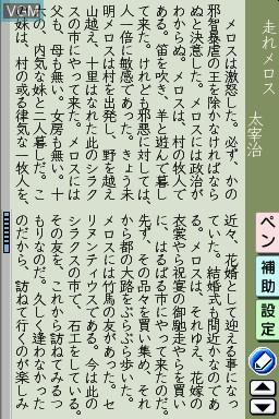 Saitou Takashi no DS de Yomu - Sanshoku Ballpen Meisaku Juku