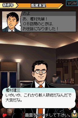 Kachou Shima Kosaku DS - Dekiru Otoko no Love & Success