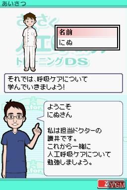Sakusaku Jinkou Kokyuu Care Training DS