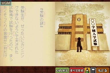 Tago Akira no Atama no Taisou - Dai-3-shuu - Fushigi no Kuni no Nazotoki Otogibanashi