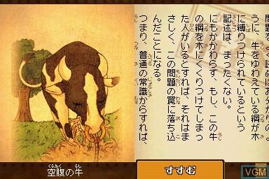Tago Akira no Atama no Taisou - Dai-4-shuu - Time Machine no Nazotoki Daibouken