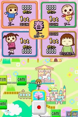 Uchi no 3 Shimai DS 2 - 3 Shimai no Odekake Daisakusen