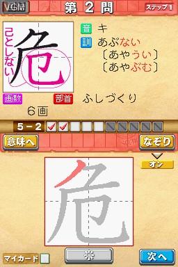 4 Kyouka Perfect Clear DS - Eigo Onsei Tsuki