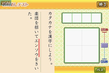 Zaidan Houjin Nihon Kanji Nouryoku Kentei Kyoukai Kyouryoku - Kanken DS Training
