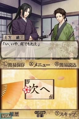Hakuouki - Yuugiroku DS
