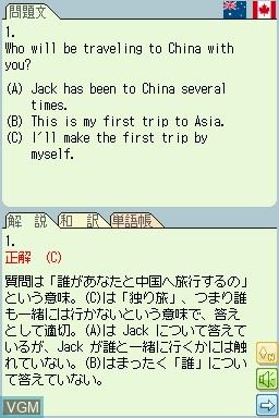 Gakken Shin TOEIC Test - Kanzen Kouryaku 2
