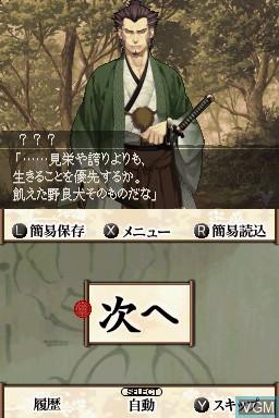 Hakuouki Ryoumeiroku