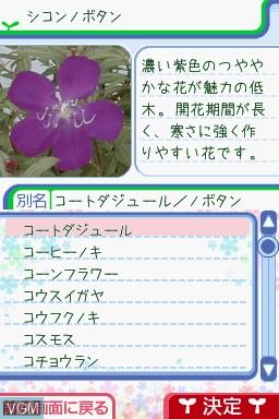 Hana Saku DS Gardening Life