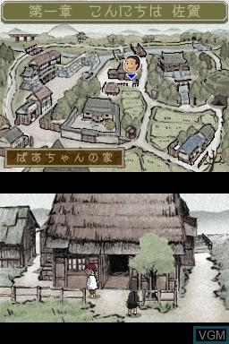 Saga no Gabai Baachan DS