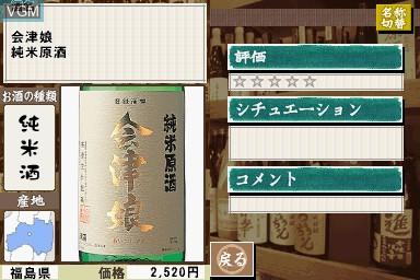 Sakashou DS