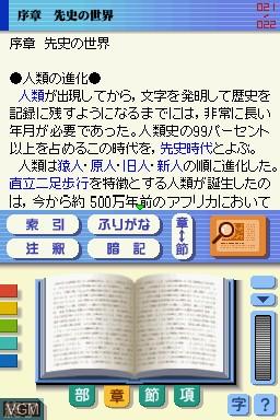Yamakawa Shuppansha Kanshuu - Shousetsu Sekaishi B - Shin Sougou Training Plus