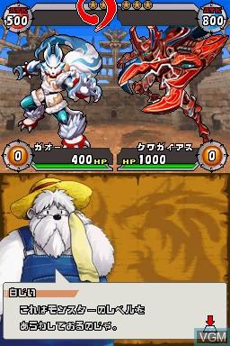 Juushinden - Ultimate Beast Battlers