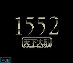 Image de l'ecran titre du jeu 1552 Tenka Dairan sur NEC PC Engine CD