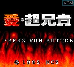 Image de l'ecran titre du jeu Ai Chou Aniki sur NEC PC Engine CD