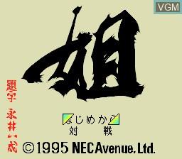Image de l'ecran titre du jeu Ane-San sur NEC PC Engine CD