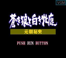 Image de l'ecran titre du jeu Aoki Ookami to Shiroki Mejika sur NEC PC Engine CD