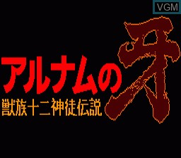 Image de l'ecran titre du jeu Arunamu no Kiba - Juuzoku Juuni Shinto Densetsu sur NEC PC Engine CD