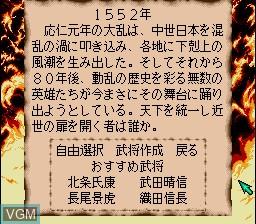 Image du menu du jeu 1552 Tenka Dairan sur NEC PC Engine CD