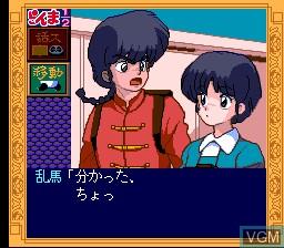 Ranma 1/2 2 - Toraware no Hanayome