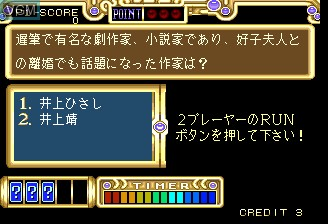 Adventure Quiz - Capcom World & Hatena no Daibouken