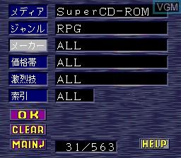 PC-Engine Hyper Catalog Duo-RX - Disc A