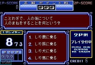 Image in-game du jeu Adventure Quiz - Capcom World & Hatena no Daibouken sur NEC PC Engine CD