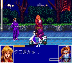 Image in-game du jeu Ane-San sur NEC PC Engine CD