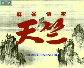 Image de l'ecran titre du jeu Mahjong Gokuu Tenjiku sur NEC PC-FX