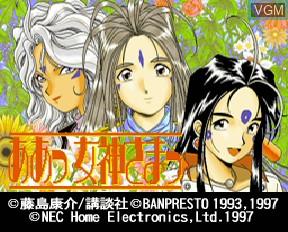 Image de l'ecran titre du jeu Aa! Megami-sama! sur NEC PC-FX