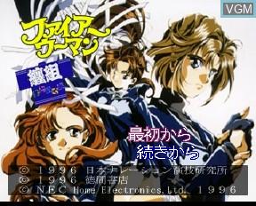 Image de l'ecran titre du jeu Fire Woman Matoi-gumi sur NEC PC-FX