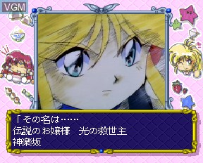Image du menu du jeu Ginga Ojousama Densetsu Yuna FX - Kanashimi no Siren sur NEC PC-FX