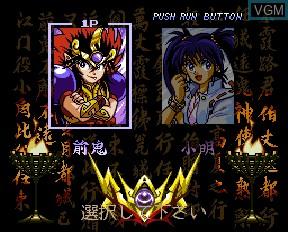 Image du menu du jeu Kishin Douji Zenki FX - Vajra Fight sur NEC PC-FX