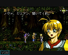 Image du menu du jeu Last Imperial Prince sur NEC PC-FX