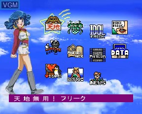 Image du menu du jeu Anime Freak FX Volume 3 sur NEC PC-FX