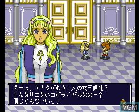 Image du menu du jeu Angelique Special 2 sur NEC PC-FX