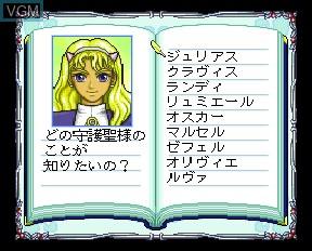 Image du menu du jeu Angelique - Tenkuu No Requim sur NEC PC-FX