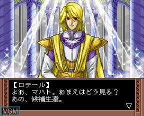 Image du menu du jeu Arubarea no Otome sur NEC PC-FX