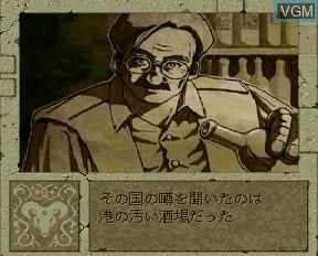 Image du menu du jeu Boundary Gate - Daughter of Kingdom sur NEC PC-FX