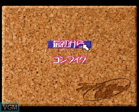 Image du menu du jeu First Kiss Monogatari sur NEC PC-FX