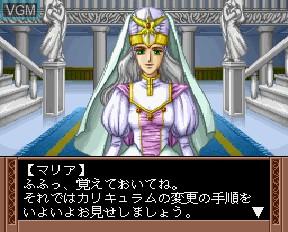 Image in-game du jeu Arubarea no Otome sur NEC PC-FX