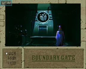 Image in-game du jeu Boundary Gate - Daughter of Kingdom sur NEC PC-FX