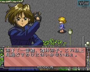 Image in-game du jeu Fire Woman Matoi-gumi sur NEC PC-FX